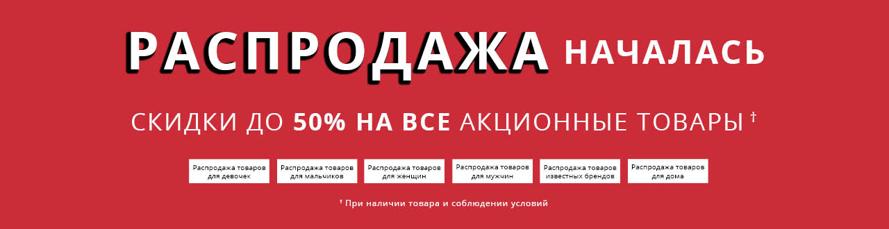 Sale NOW ON_Up to 50_HP Banner_Russian